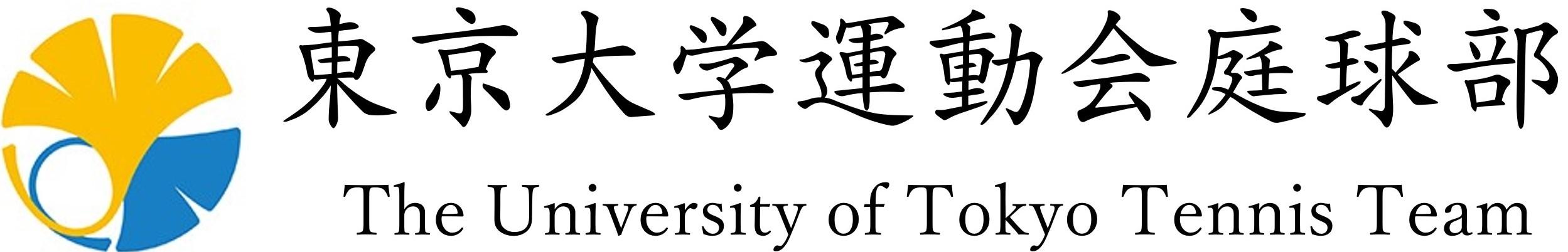 東京大学運動会庭球部